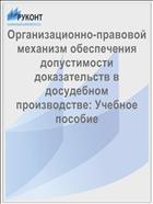 Организационно-правовой механизм обеспечения допустимости доказательств в досудебном производстве: Учебное пособие