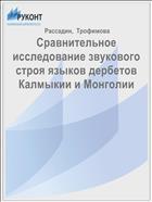 Сравнительное исследование звукового строя языков дербетов Калмыкии и Монголии