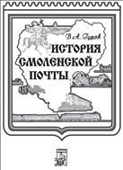 История смоленской почты
