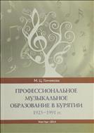 Профессиональное музыкальное образование в Бурятии (1923-1991 гг.)