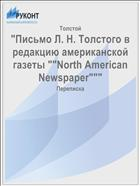 """������ �. �. �������� � �������� ������������ ������ """"North American Newspaper"""""""