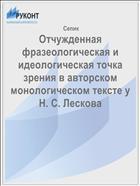 Отчужденная фразеологическая и идеологическая точка зрения в авторском монологическом тексте у Н. С. Лескова
