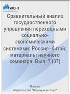 Сравнительный анализ государственного управления переходными социально-экономическими системами: Россия–Китай: материалы научного семинара. Вып. 7 (37)