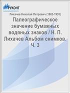 Палеографическое значение бумажных водяных знаков / Н. П. Лихачев Альбом снимков. Ч. 3