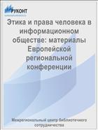 Этика и права человека в информационном обществе: материалы Европейской региональной конференции