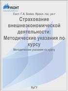 Страхование внешнеэкономической деятельности:  Методические указания по курсу