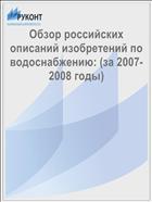 Обзор российских описаний изобретений по водоснабжению: (за 2007-2008 годы)