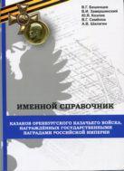 Именной справочник казаков Оренбургского казачьего войска, награжденных государственными наградами Российской империи