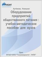 Оборудование предприятий общественного питания : учебно-методическое  пособие  для  вузов