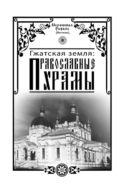 Гжатская земля : православные храмы