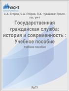 Государственная гражданская служба: история и современность