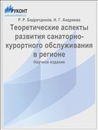 Теоретические аспекты развития санаторно-курортного обслуживания в регионе
