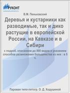 Деревья и кустарники как разводимые, так и дико растущие в европейской России, на Кавказе и в Сибири