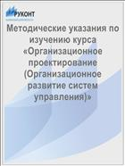 Методические указания по изучению курса «Организационное проектирование  (Организационное развитие систем управления)»