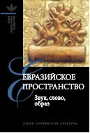 Евразийское пространство: звук, слово, образ