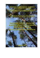 Состояние лесных экосистем в районе объекта уничтожения химического оружия (Почепский район Брянской области)