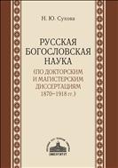 Русская богословская наука (по докторским и магистерским диссертациям 1870-1918 гг.)