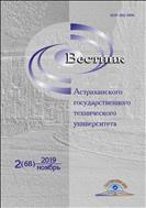 Вестник Астраханского государственного технического университета
