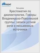 Хрестоматия по диалектологии. Говоры Владимирско-Поволжской группы: записи устной речи и письменные источники