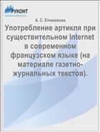 Употребление артикля при существительном Internet в современном французском языке (на материале газетно-журнальных текстов).