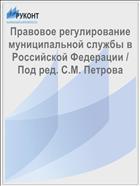 Правовое регулирование муниципальной службы в Российской Федерации / Под ред. С.М. Петрова