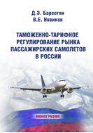 Таможенно-тарифное регулирование рынка пассажирских самолетов в России