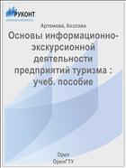 Основы информационно-экскурсионной деятельности предприятий туризма : учеб. пособие