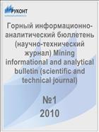 Горный информационно-аналитический бюллетень