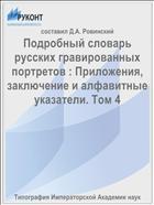 Подробный словарь русских гравированных портретов : Приложения, заключение и алфавитные указатели. Том 4