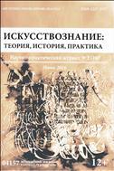 Искусствознание: теория, история, практика