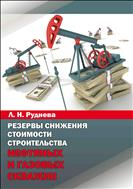 Резервы снижения стоимости строительства нефтяных и газовых скважин