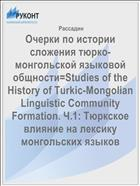 Очерки по истории сложения тюрко-монгольской языковой общности. Ч. 1. Тюркское влияние на лексику монгольских языков