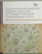 Социальная квалиметрия, оценка качества и стандартизация социальных услуг