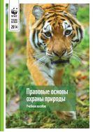 Правовые основы охраны природы