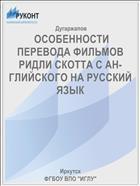 ОСОБЕННОСТИ ПЕРЕВОДА ФИЛЬМОВ РИДЛИ СКОТТА С АН-ГЛИЙСКОГО НА РУССКИЙ ЯЗЫК