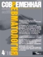 Современная ревматология