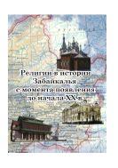 Религии в истории Забайкалья с момента появления до начала XX в.