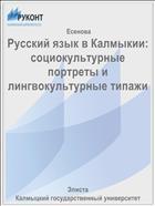 Русский язык в Калмыкии: социокультурные портреты и лингвокультурные типажи