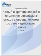 Новый и краткий способ к сложению российских стихов с определениями до сего надлежащих званий