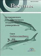 Вестник Астраханского государственного технического университета. Серия: Рыбное хозяйство