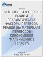 """ЛИНГВОКУЛЬТУРОЛОГИЧЕСКИЕ И ПРАГМАТИЧЕСКИЕ ФАКТОРЫ ПЕРЕВОДА РЕАЛИЙ (НА МАТЕРИАЛЕ ПЕРЕВОДОВ КИНОКОМЕДИИ  """"МАЛЬЧИШНИК В ВЕГАСЕ"""")"""