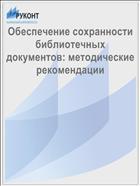 Обеспечение сохранности библиотечных документов: методические рекомендации