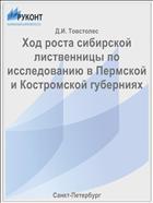 Ход роста сибирской лиственницы по исследованию в Пермской и Костромской губерниях