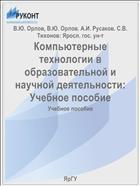 Компьютерные технологии в образовательной и научной деятельности: Учебное пособие