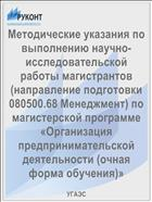 ������������ �������� �� ���������� ������-����������������� ������ ������������ (����������� ���������� 080500.68 ����������) �� ������������ ��������� ������������ ������������������� ������������ (����� ����� ��������)