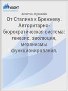 От Сталина к Брежневу. Авторитарно-бюрократическая система: генезис, эволюция, механизмы функционирования.