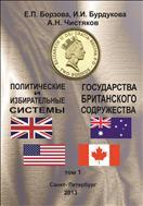 Политические и избирательные системы. Т.1. Государства Британского содружества.