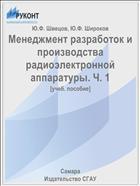 Менеджмент разработок и производства радиоэлектронной аппаратуры. Ч. 1