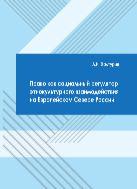 Право как социальный регулятор этнокультурного взаимодействия на Европейском Севере России