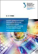 Анализ демаскирующих признаков объектов информатизации и технических каналов утечки информации
